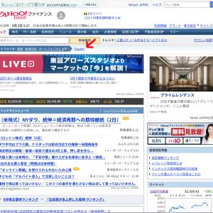 株式投資情報サイトの紹介(Yahoo!ファイナンス)