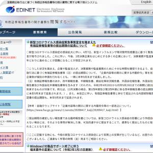株式投資情報サイトの紹介(金融庁のEDINET)