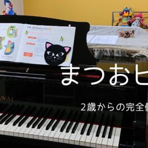 まつおピアノ教室、3つの特色!