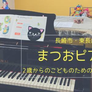 そろそろ梅雨入り!~ まつおピアノ教室四コマ劇場 ~