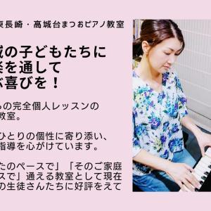 長崎市東長崎・高城台まつおピアノ教室☆現在受付中のコースのご案内