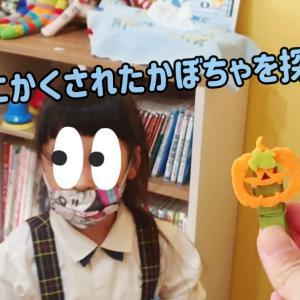 ハッピーハロウィン☆教室にかくされたかぼちゃを探せ!!