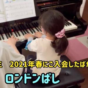 【春にご入会の小学1年生】こんなに弾けるようになったよ!