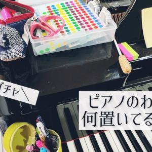 先生のピアノのわき、何置いてるの⁈【七つ道具公開‼︎】