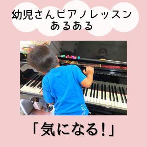 幼児ピアノレッスンあるある!【気になる。】お母さん方も使える裏技をご紹介します!