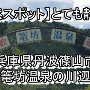 【自然スポット】とても静かな兵庫県丹波篠山市篭坊温泉の川辺