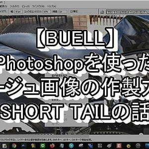 【BUELL】Photoshopを使ったコラージュ画像の作製方法とSHORT TAILの話