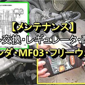 【フリーウェイ】オイル交換とレギュレータのチェックと配線図【メンテナンス】
