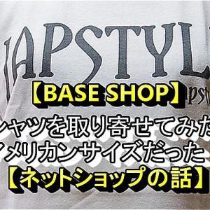 【BASE】JAPSTYLE Tシャツを取り寄せてみたらアメリカンサイズだった!【ネットショップの話】