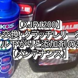 【XJR1200】オイル交換・クラッチレリーズ掃除・オイル下がりと添加剤の効果【メンテナンス】