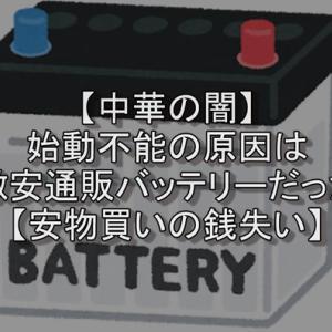 【中華の闇】始動不能の原因は激安通販バッテリーだった【安物買いの銭失い】