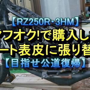 【RZ250R・3HM】ヤフオク!で購入したシート革に張り替えてみた【目指せ公道復帰】