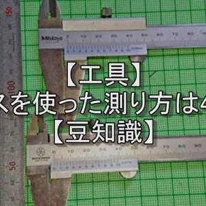 【工具】ノギスを使った測り方は4種類【豆知識】