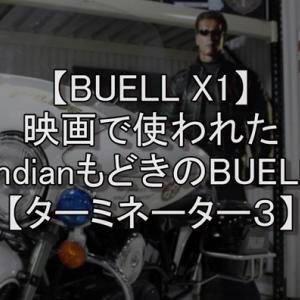 【BUELL X1】映画で使われたIndianもどきのBUELL【ターミネーター3】