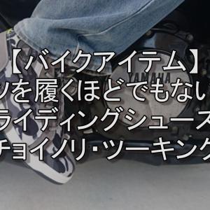 【バイクアイテム】ブーツを履くほどでもない時のライディングシューズ【チョイノリ・ツーキング】