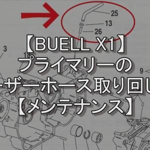 【BUELL X1】プライマリーのブリーザーホース取り回し変更【メンテナンス】