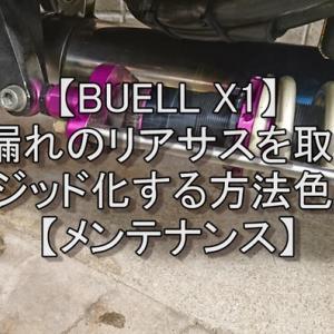 【BUELL X1】漏れ漏れのリアサスを取り外しリジッド化する方法色々【メンテナンス】
