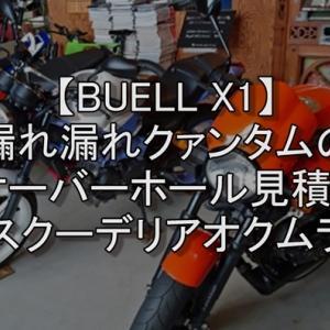 【BUELL X1】漏れ漏れクァンタムのオーバーホール見積り【スクーデリアオクムラ】