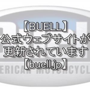 【BUELL】公式ウェブサイトが更新されています【buell.jp】