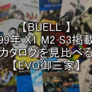 【BUELL 】1999年 X1 M2 S3掲載のカタログを見比べる【EVO御三家】