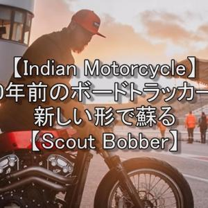【Indian Motorcycle】100年前のボードトラッカーが新しい形で蘇る【Scout Bobber】