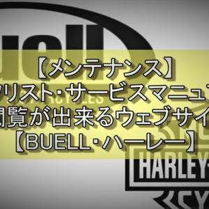 【メンテナンス】パーツリスト・サービスマニュアルの閲覧が出来るウェブサイト【BUELL・ハーレー】