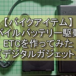 【バイクアイテム】モバイルバッテリー駆動のETCを作ってみた【デジタルガジェット】