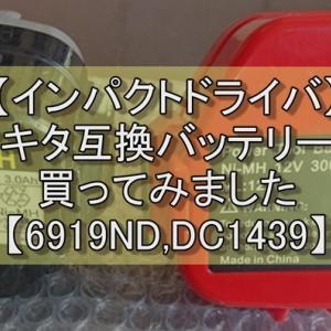 【インパクトドライバ】マキタ互換バッテリーを買ってみました【6919ND,DC1439】