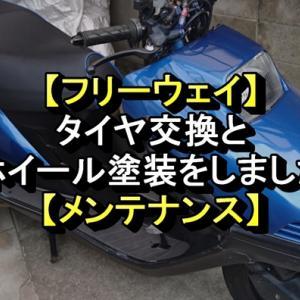 【フリーウェイ】タイヤ交換とホイール塗装をしました【メンテナンス】