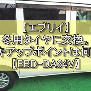 【エブリイ】冬用タイヤに交換。ジャッキアップポイントは何処だ?【EBD-DA64V】