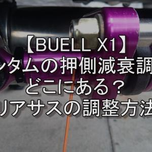 【BUELL X1】クァンタムの押側減衰調整はどこにある?【リアサスの調整方法】