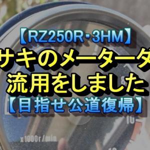 【RZ250R・3HM】カワサキのメーターダンパ流用をしました【目指せ公道復帰】