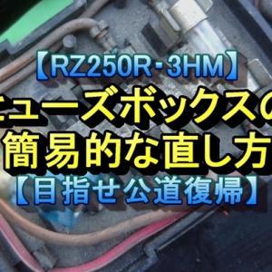 【RZ250R・3HM】ヒューズボックスの簡易的な直し方【目指せ公道復帰】