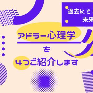 未来志向の【アドラー心理学】を4つご紹介!
