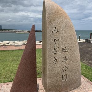 「みやざき臨海公園」で心地よい海風を満喫!!
