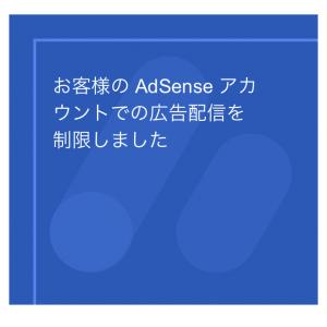 Google AdSenseのアカウントが停止!!(復活までの道のりは長かった)