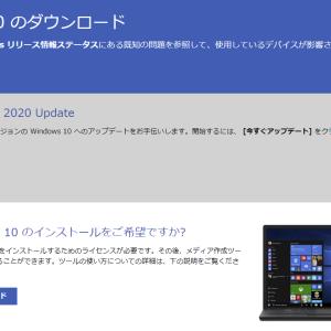 古いパソコンをド素人が最新仕様にしてみた(その1)|完全無料でWindows7からWindows10へ(2020年10月17日現在)