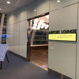 羽田空港 「エアポートラウンジ(南)」 体験記(2020年10月21日)|ゴールドカードで入れる!!