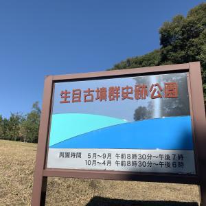 「生目古墳群史跡公園」で散策