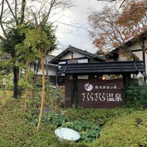 Go To トラベルキャンペーンで「さくらさくら温泉」に泊まってきた。
