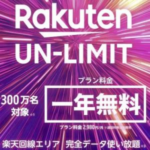 楽天モバイル(Rakuten UN-LIMIT2.0)で通話料金が発生!!|確実に無料にするにはどうすればいい?