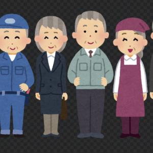 65歳で退職する人へ|「高年齢求職者給付金」の手続きを忘れないで!!