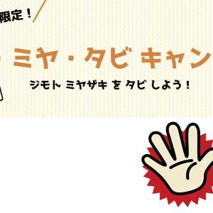 速報!!|宮崎市と周辺市町村でのジモミヤタビが停止されました