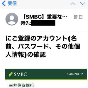 「ニセ」三井住友銀行からのメールに注意!!|騙されそうになったお話
