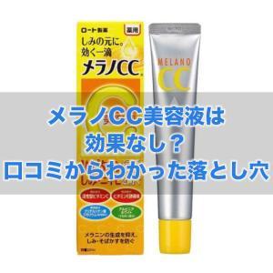 【暴露】メラノCC美容液は効果なし?毛穴やニキビに使った方の口コミを調査してわかったこと