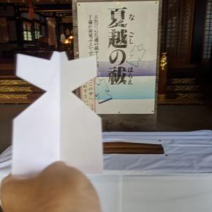「夏越の祓」ナゴシノハラエ  One of the Shinto rituals of Japan