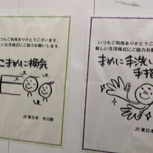 心温まる駅のポスター heart warming poster at the station
