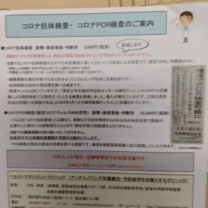 PCR検査代 22,000円  PCR test fee is expensive