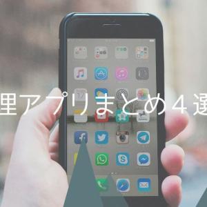 【初めての自炊でも安心!】大学生一人暮らしおすすめ料理アプリ4選!