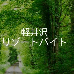 【口外厳禁!?リゾバの裏技も教えます!】軽井沢リゾートバイト体験談